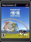 PS2 - katamari damacy