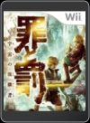WII - Sin & Punishment 2: Succesor to the Sky