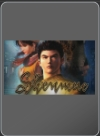 shenmue - DC - Foto 415341
