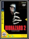 PC - Biohazard 2 SourceNext Release